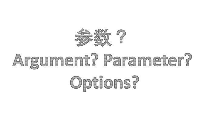 第2期:argument、parameter以及option有什么区别?