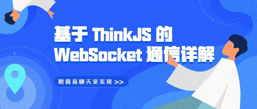 基于 ThinkJS 的 WebSocket 通信详解
