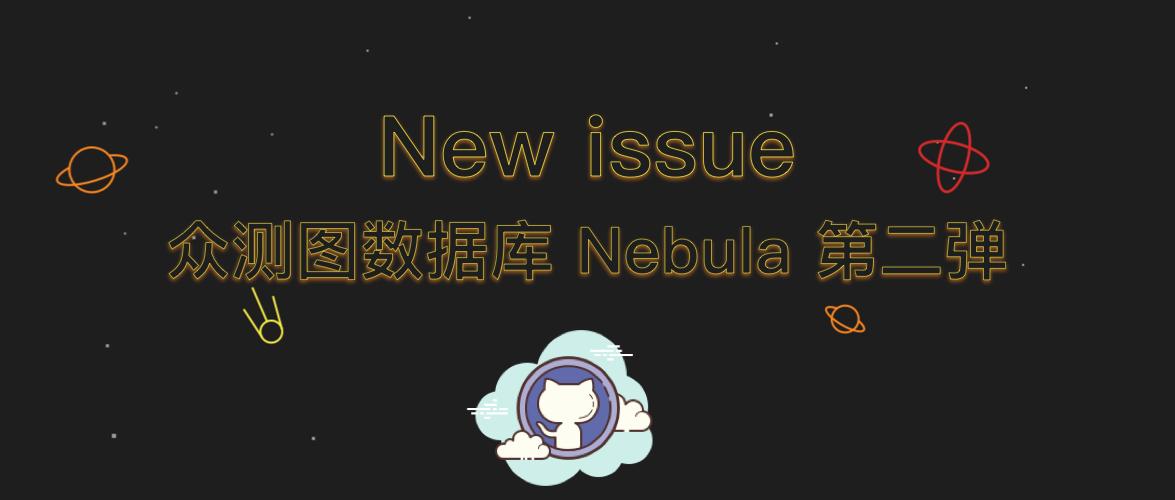 New issue | 众测图数据库 Nebula 第二弹
