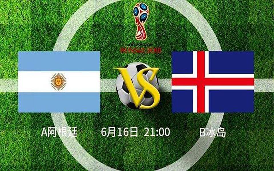 世界杯冰岛对阿根廷,为何冰岛的临时组合球队都比国足厉害?