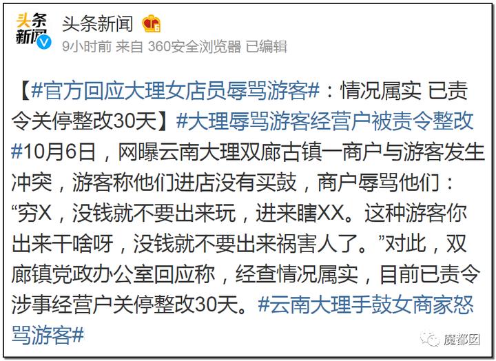 """震怒全网!云南导游骂游客""""你孩子没死就得购物""""引发爆议!203"""