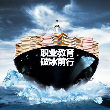 中国职业教育