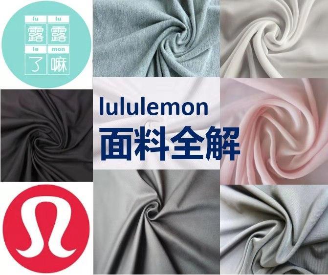 所有人都爱的lululemon,到底使用了什么面料?