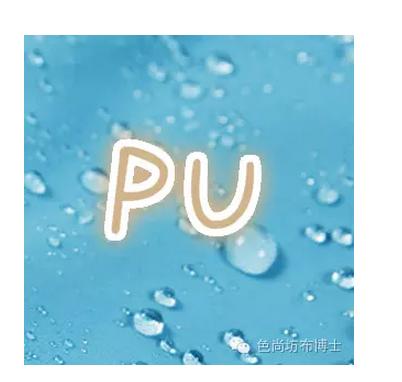 PA涂层与PU涂层的区别