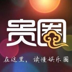 贵圈-腾讯新闻