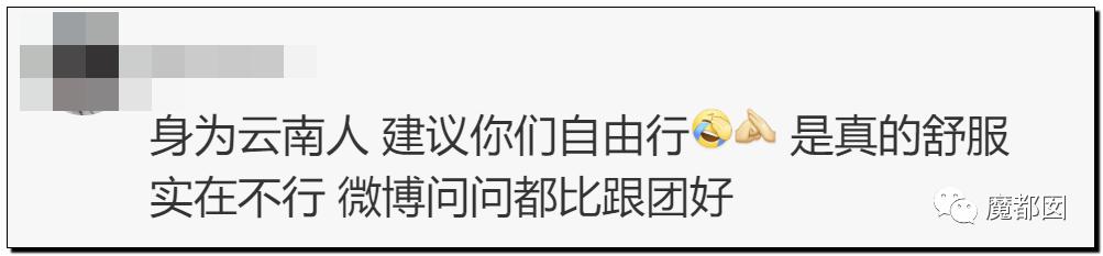 """震怒全网!云南导游骂游客""""你孩子没死就得购物""""引发爆议!34"""