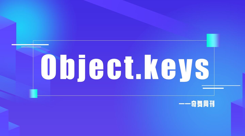 5分钟彻底理解Object.keys