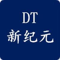 DT新纪元