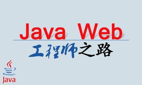 干货 | 想要成为一个优秀的Java工程师,你应该要走过的技术路线