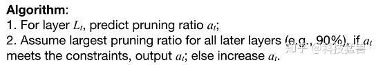 图17:资源受限型压缩算法