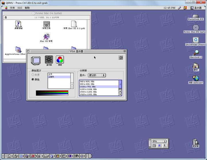 Macintosh模拟器心得(五): Qemu篇- 知乎
