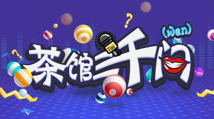 """茶馆三千问:你见过哪些""""不务正业""""的游戏公司?"""