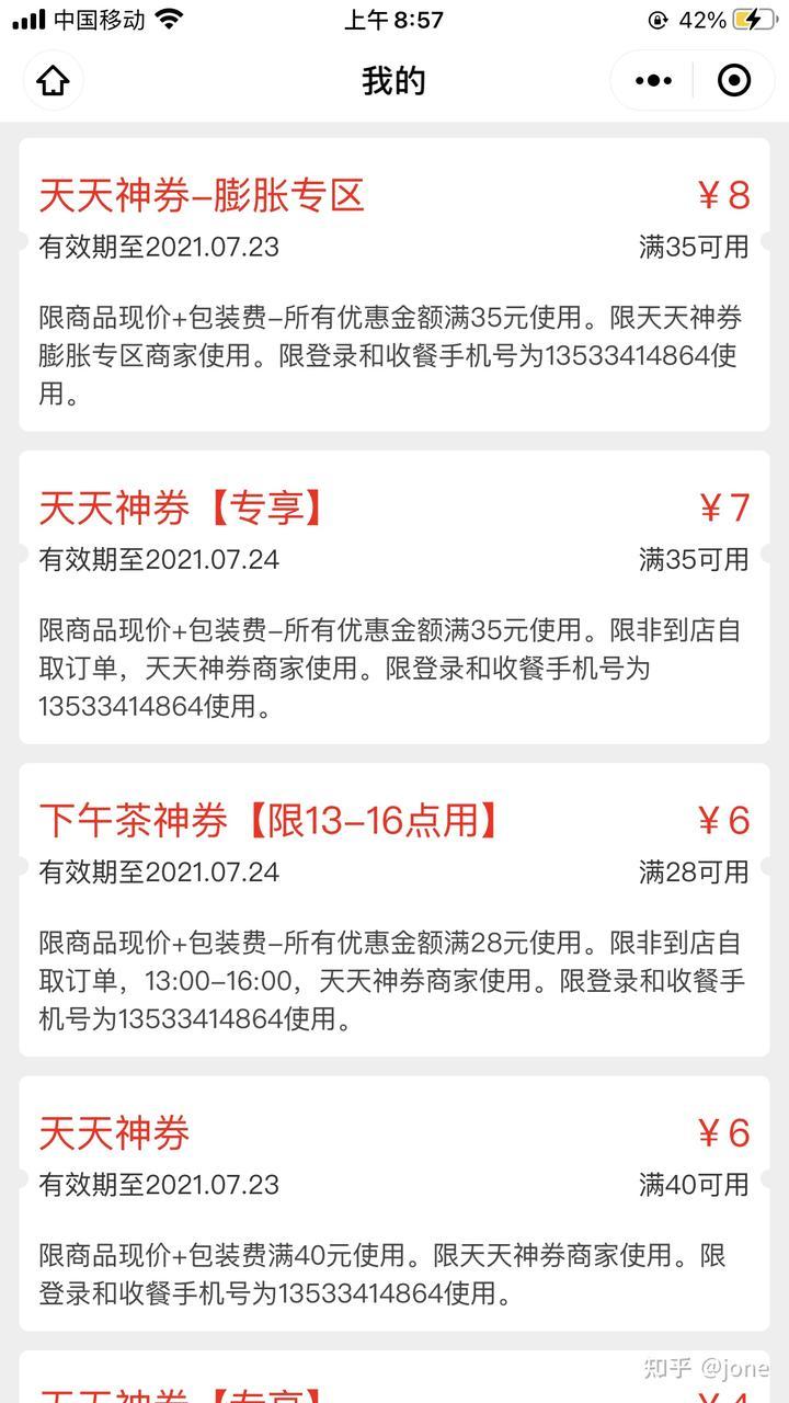 v2 dc7a6a934a8801bc67ec2c339fd1f904 b - 外卖红包每天免费领取真的假的?在哪里领取?