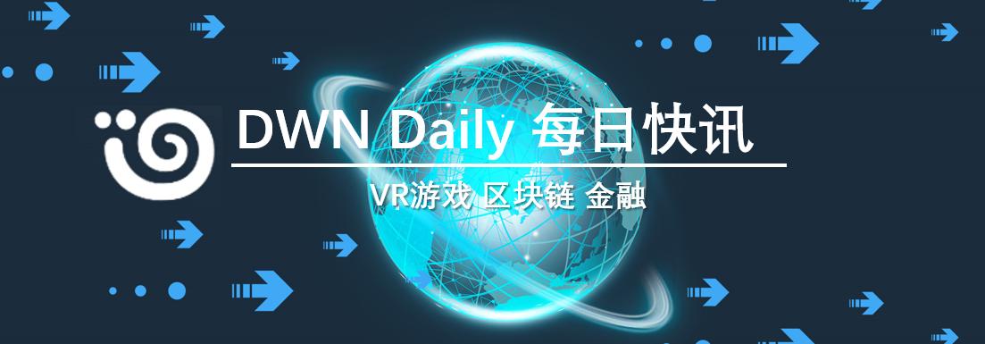 资讯_dwn daily快讯0926