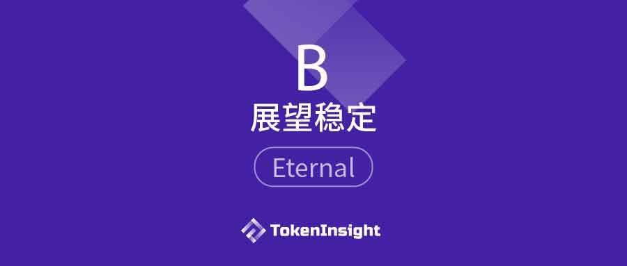 Eternal Token 项目评级:B ,展望稳定 | TokenInsight
