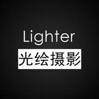 Lighter光绘摄影