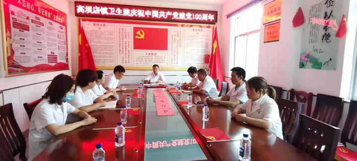 陕西山阳县高坝卫生院庆祝建党100周年系列活动