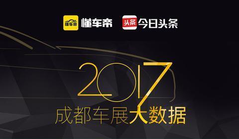 2017成都车展大数据,9万以下SUV最受欢迎,众泰传祺最得人心!
