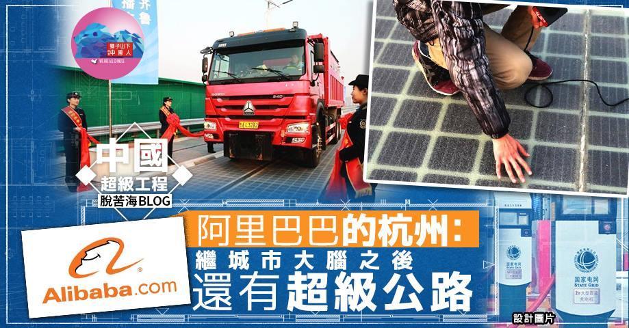 国家大工程(15):阿里巴巴的杭州:继城市大脑之後还有超级公路│脫苦海