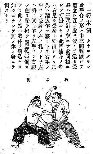 那些已经消失的传统柔道技术