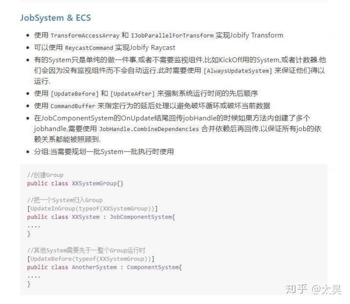 Unity DOD(ECS) 学习总结- 知乎