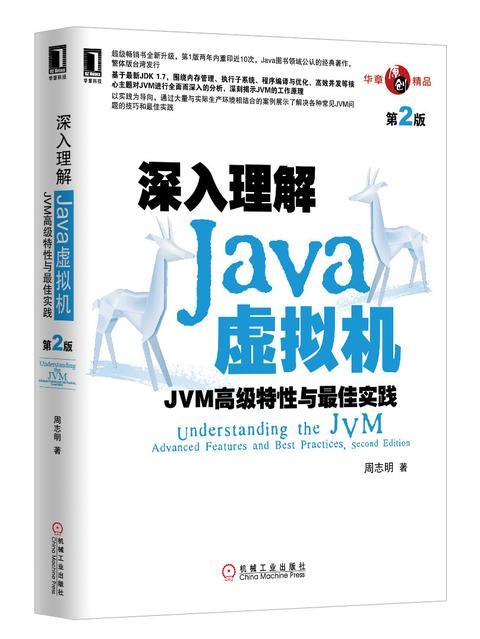 深入理解Java虚拟机(书籍)