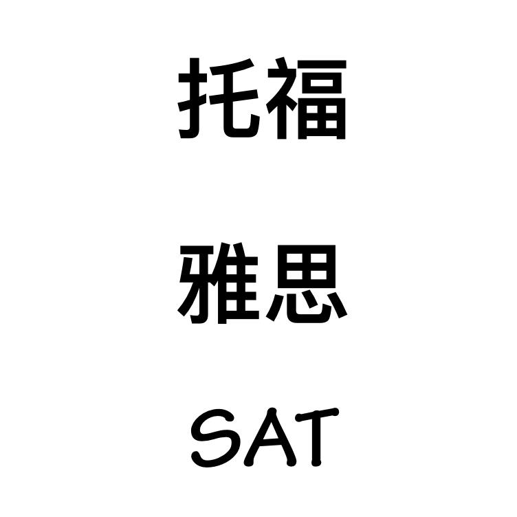 托福雅思SAT资料大全