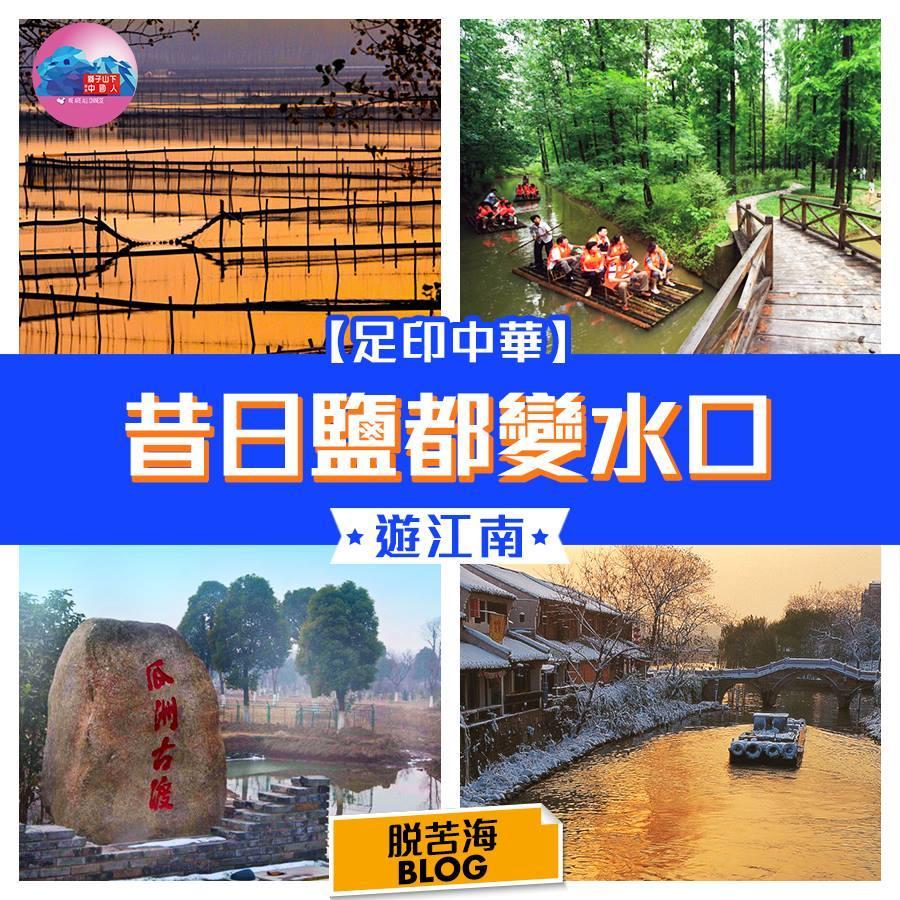 脱翁游记(19):遊江南-昔日鹽都變水口│脫苦海