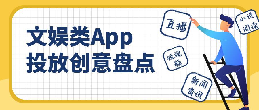 美女梗,红包向,盘点文娱类App的广告创意套路有哪些?