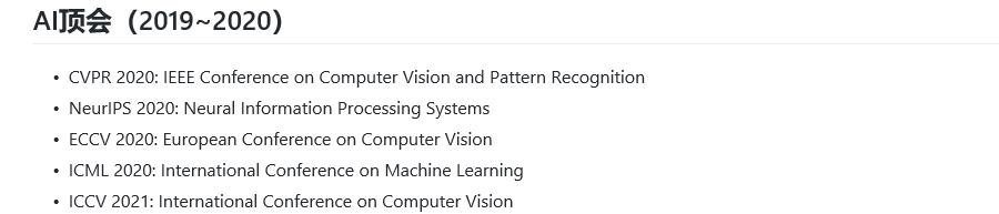 人工智能顶会收集(2019~2020) - 知乎