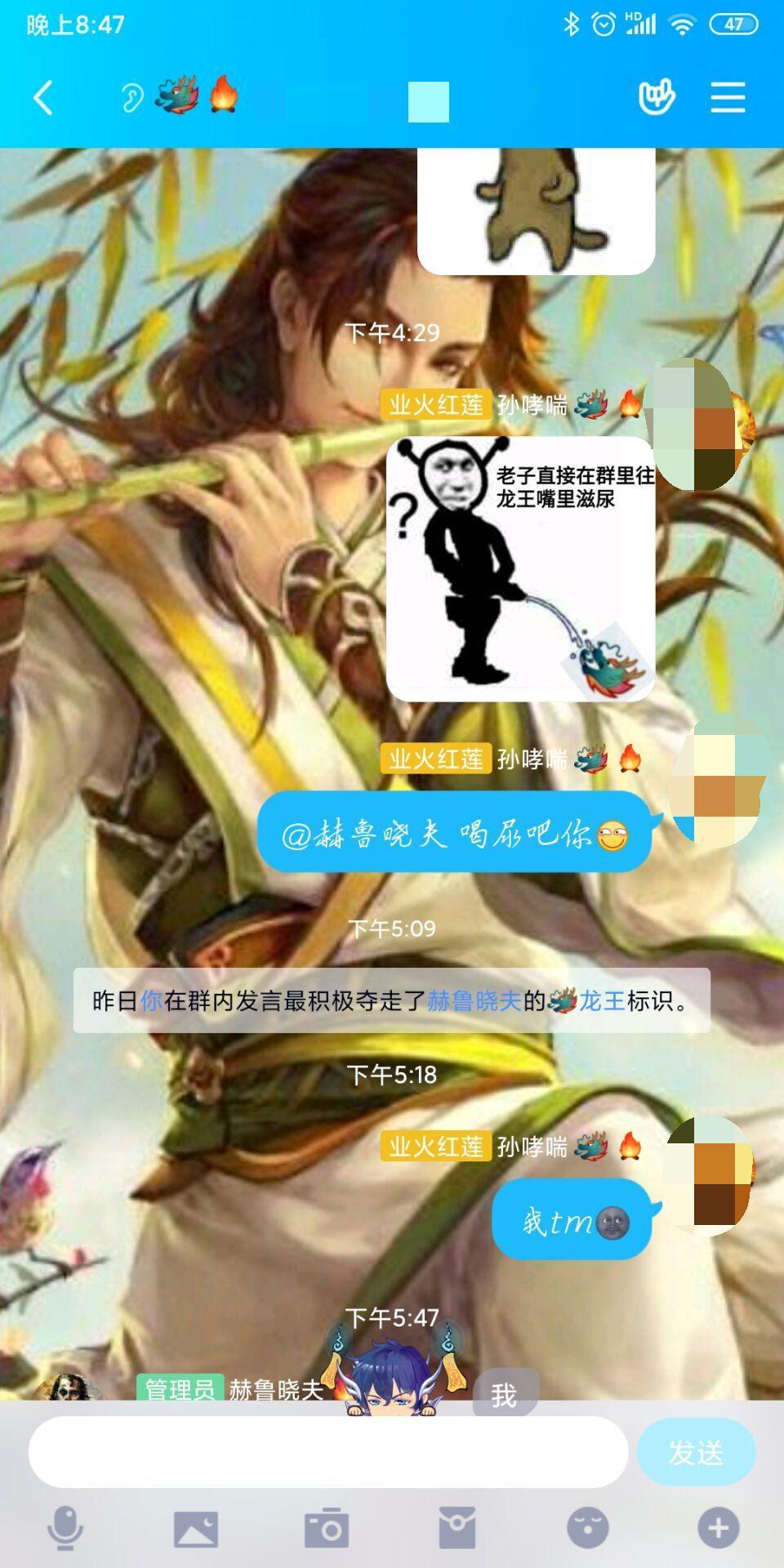 怎么看待腾讯QQ更新后群聊中的「龙王」? - 知乎