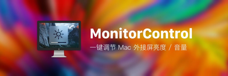 用快捷键调节 Mac 外接显示器亮度:MonitorControl