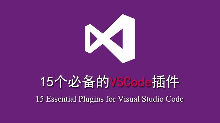 精选!15 个必备的 VSCode 插件(前端类)