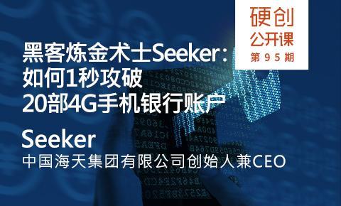 如何利用 LTE/4G 伪基站+GSM 中间人攻击攻破所有短信验证 ,纯干货!| 硬创公开课