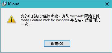 为何Windows 10 1703无法更新iCloud? - 知乎