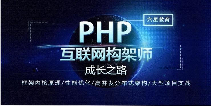 腾讯T3-T4标准精品PHP架构师教程目录大全,只要你看完保证薪资上升一个台阶(持续更新)