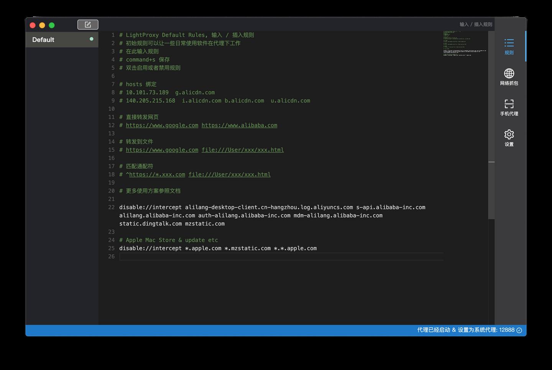 LightProxy 全能代理抓包工具