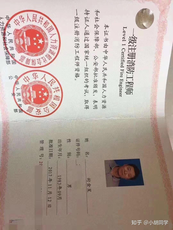 一级注册消防工程师考哪些科目 注册消防工程师考试