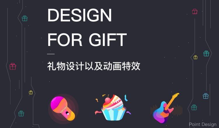 使用SVGA优化礼物动画