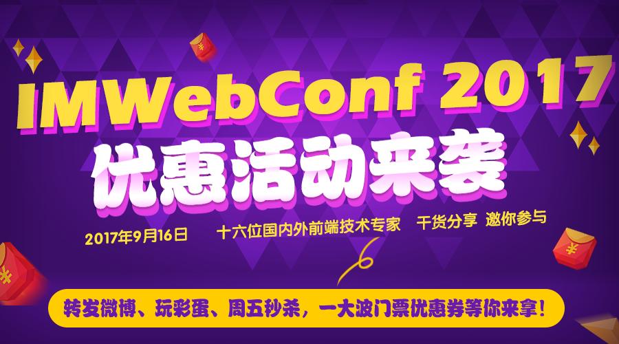 听说腾讯IMWebConf可以免费参加啦!