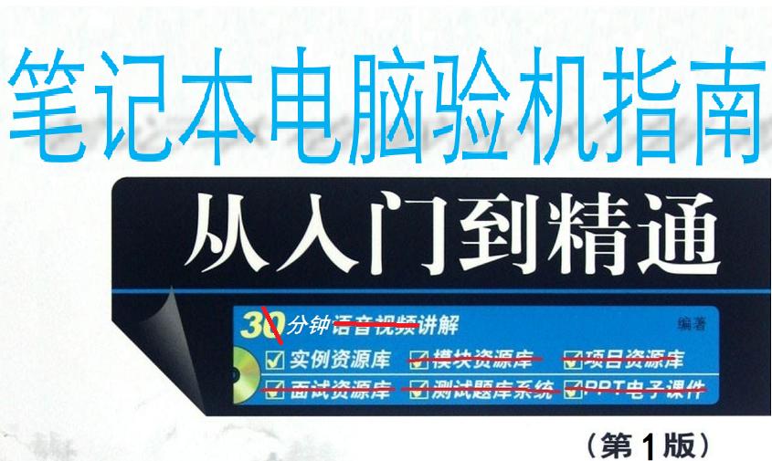 【科普】笔记本电脑验机指南/常用软件推荐
