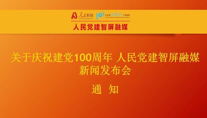 关于庆祝建党100周年,人民党建智屏融媒新闻发布会通知