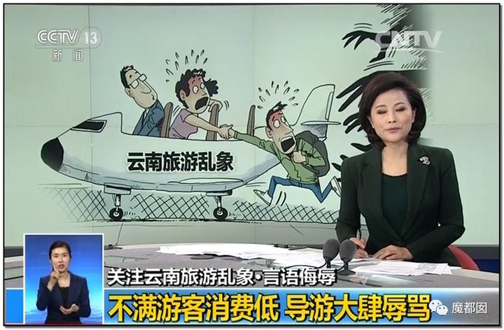"""震怒全网!云南导游骂游客""""你孩子没死就得购物""""引发爆议!124"""