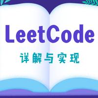 Leetcode算法题详解与代码实现