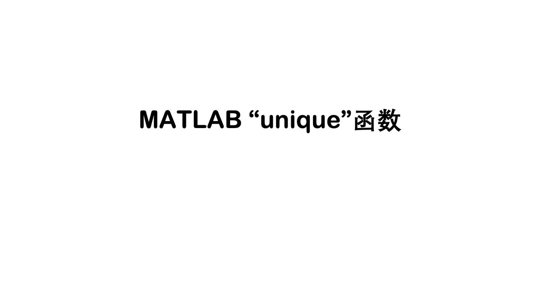 matlab unique