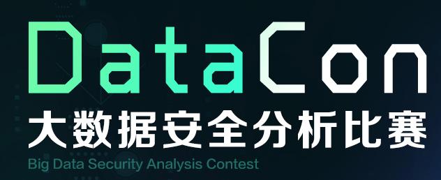 DataCon2020 僵尸网络追踪第一题writeup