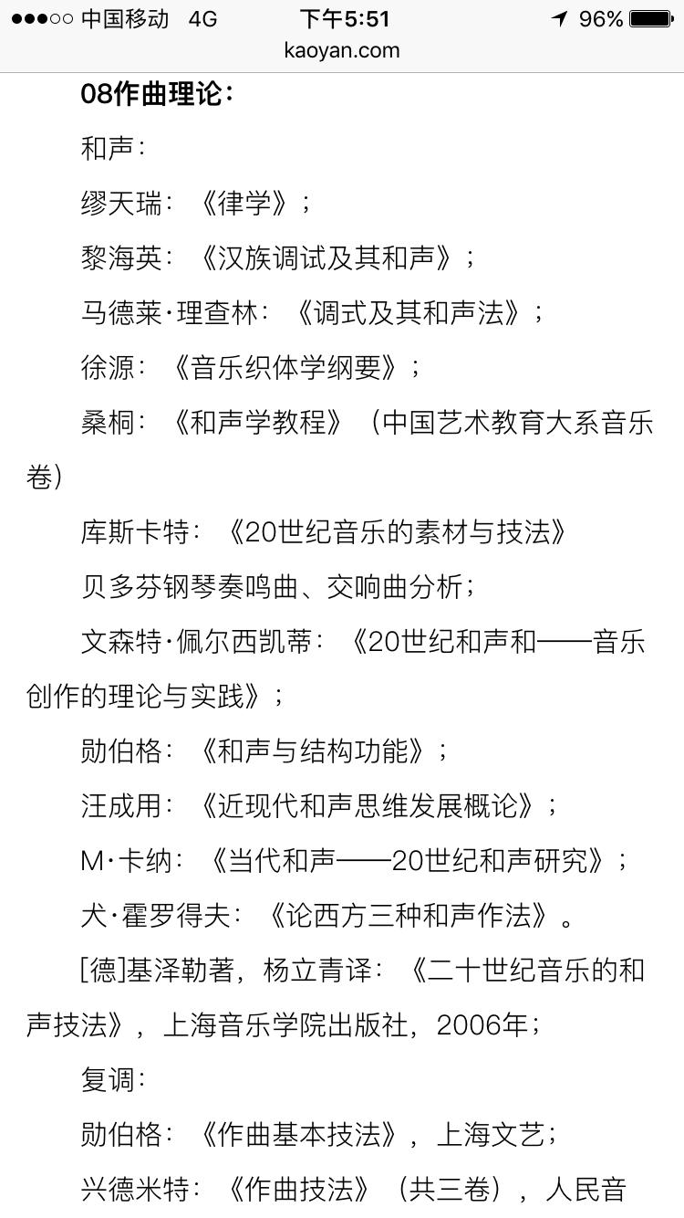 同等学历成人大专想跨专业考上海音乐学院考研
