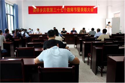 兴山县高桥乡举行庆祝第37个教师节暨表彰大会