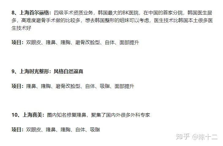 嘉兴哪里整形医院好_上海哪家整形医院比较好? - 知乎