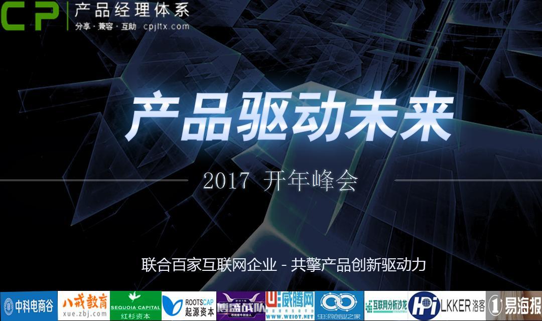 产品驱动未来-2017开年峰会